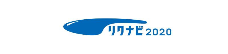 株式会社環境コントロールエンター(リクナビ2020)